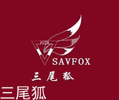 三尾狐-SAVFOX