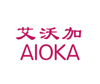 艾沃加-AIOKA