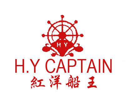 红洋船王-H.YCAPTAIN