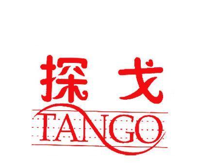 探戈-TANGO