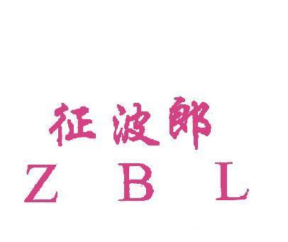征波郎-ZBL