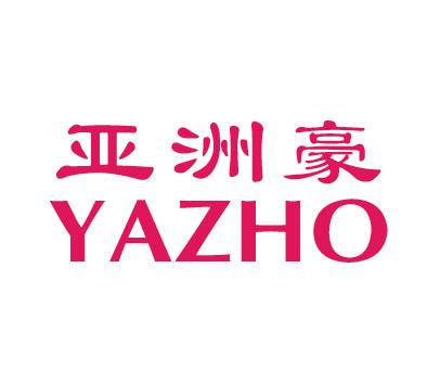 亚洲豪-YAZHO
