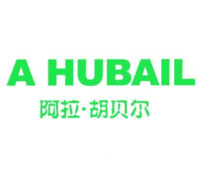阿拉胡贝尔-AHUBAIL