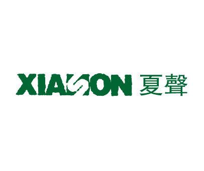 夏声-XIASON