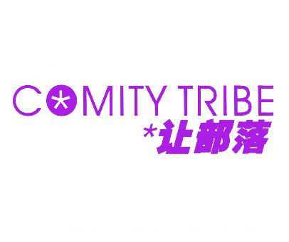 让部落-COMITYTRIBE
