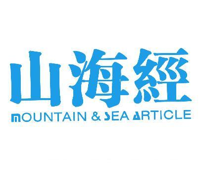 山海经-MOUNTAINSEAARTICLE