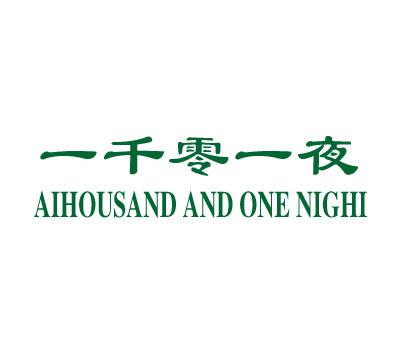一千零一夜-ATHOUSANDANDONENIGHT