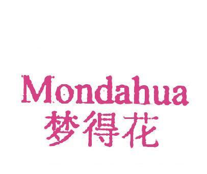 梦得花-MONDAHUA