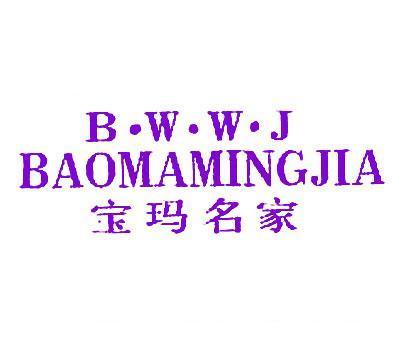 宝玛名家-B.W.W.J