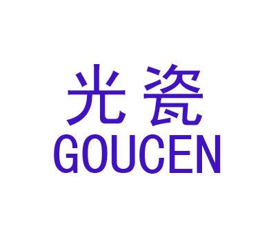 光瓷-GOUCEN