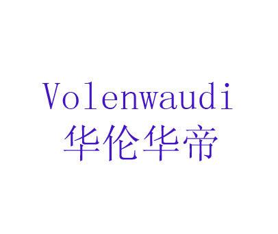 华伦华帝-VOLENWAUDI
