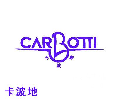 卡波地-CARBOTTI