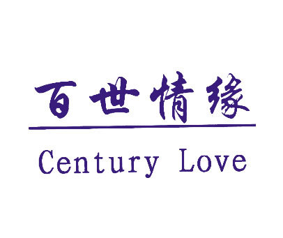 百世情缘-CENTURYLOVE