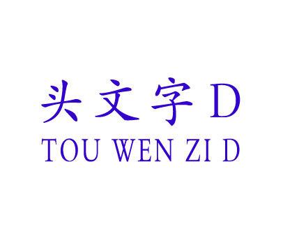 头文字-D-TOUWENZID