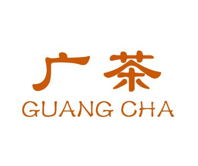 广茶-GUANGCHA