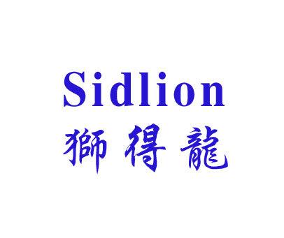 狮得龙-SIDLION