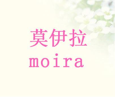 莫伊拉  MOIRA