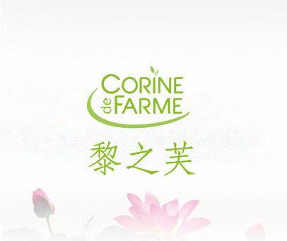 黎之芙 CORINE DE FARME