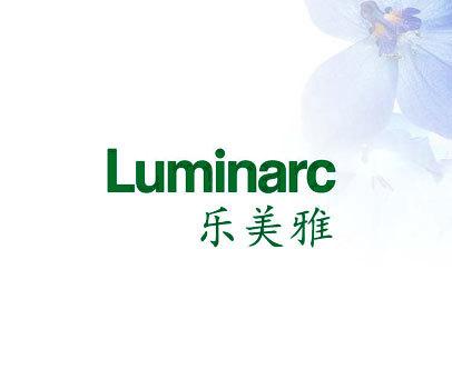 乐美雅 LUMINARC