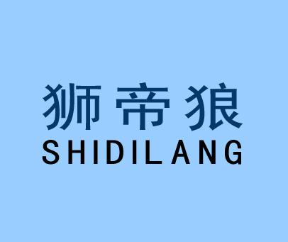 狮帝狼-SHIDILANG