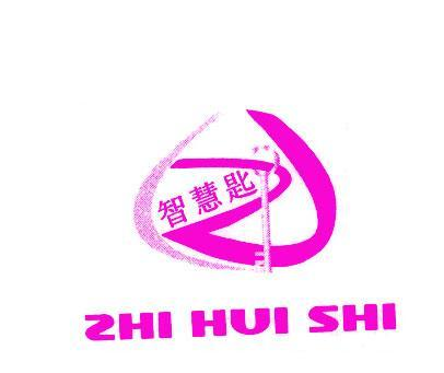 智慧匙-ZHIHUISHI