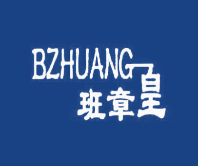 班章皇-BZHUANG