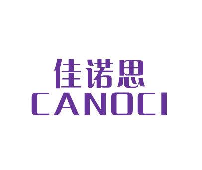 佳诺思-CANOCI