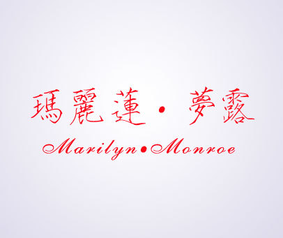玛丽莲梦露-MARILYNMONROE