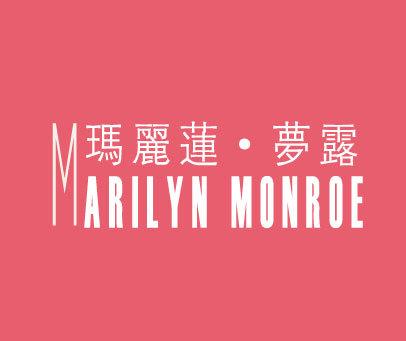 玛丽莲梦露-MARLLYNMONROE