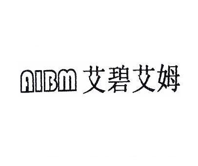 艾碧艾姆-AIBM