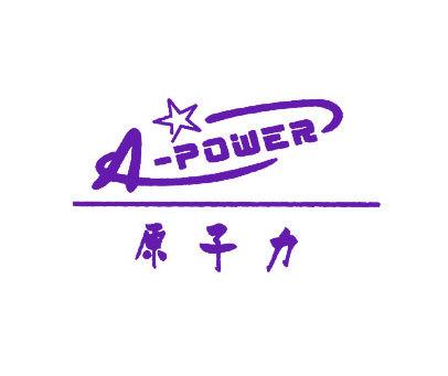 原子力-APOWER