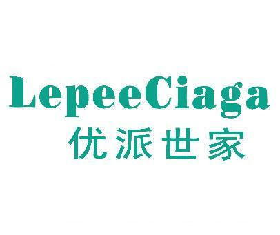 优派世家-LEPEECIAGA
