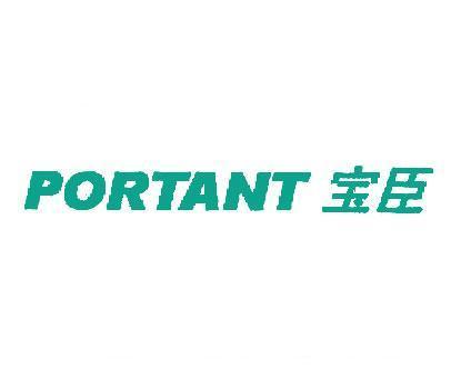 宝臣-PORTANT