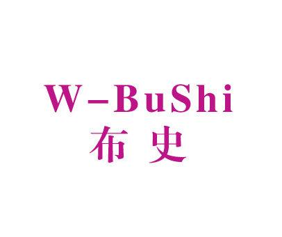 布史-WBUSHI