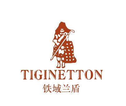 铁域兰盾-TIGINETTON