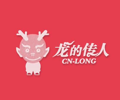 龙的传人-CNLONG