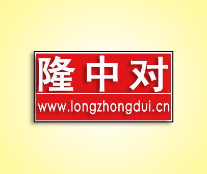 隆中对-WWWLONGZHONGDUICN
