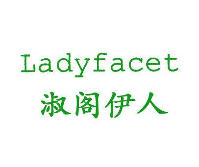 淑阁伊人-LADYFACET