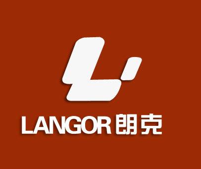 朗克-LANGOR