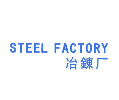 冶錬厂-STEELFACTORY