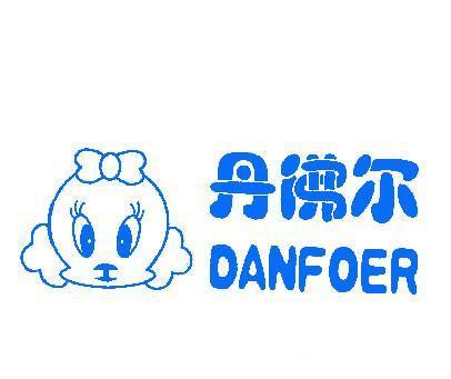 丹佛尔-DANFOER