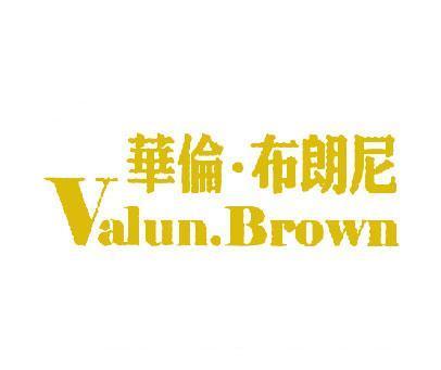 华伦布朗尼-VALUNBROWN