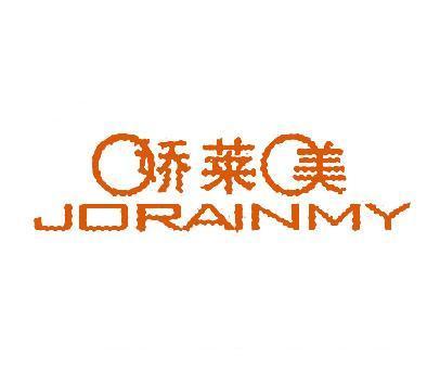 娇莱美-JORAINMY