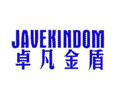 卓凡金盾-JAVEKINDOM