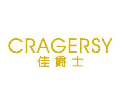 佳爵士-CRAGERSY