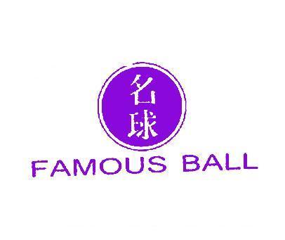 名球-FAMOUSBALL