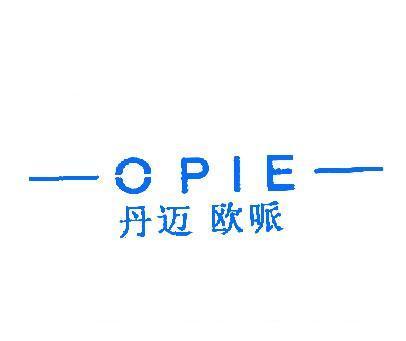 丹迈欧哌-OPIE