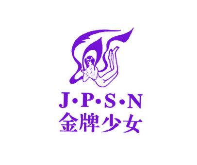 金牌少女-JPSN