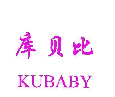 库贝比-KUBABY