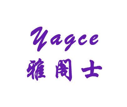 雅阁士-YAGCE